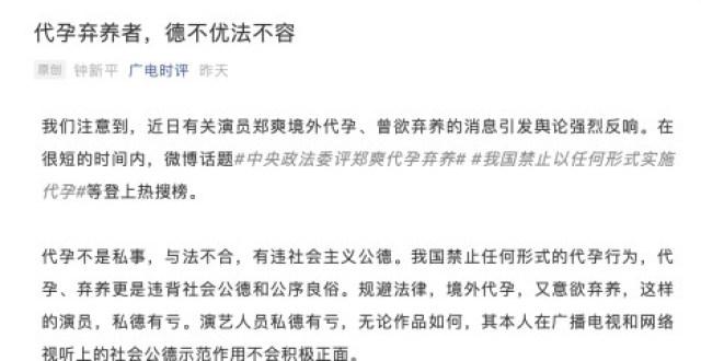《广电时评》评郑爽代孕弃养