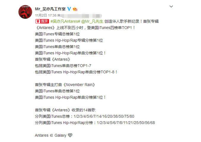吴亦凡专辑重登iTunes美区榜首
