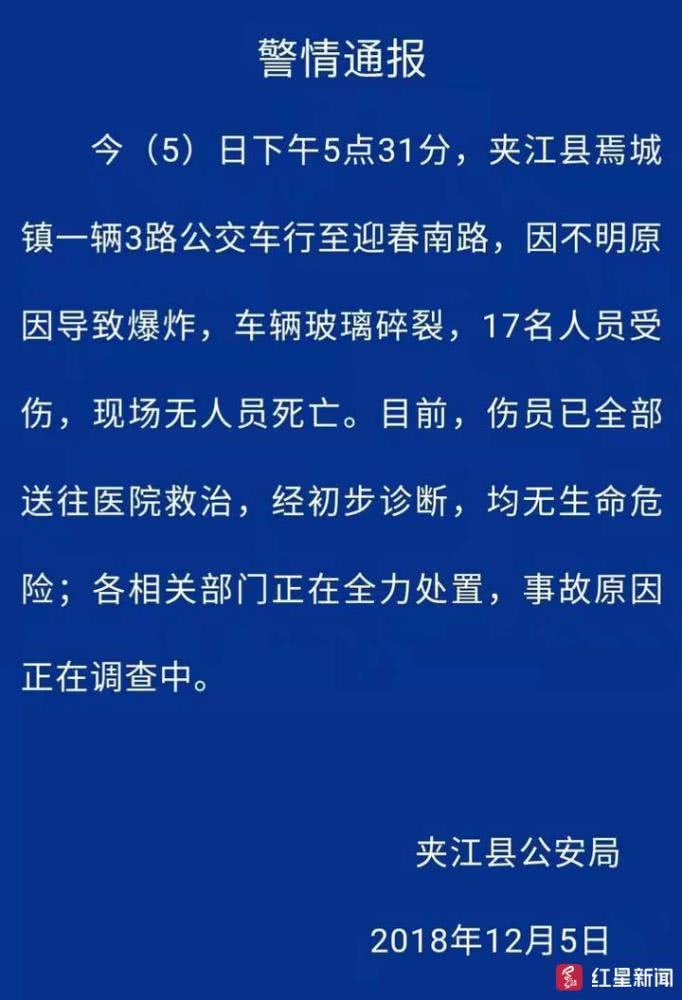 四川乐山一公交车行驶中爆炸17人受伤