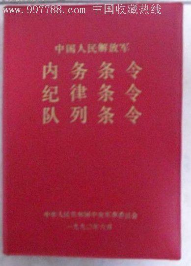 《中国人民解放军队列条令(试行)》主要对三个方面内容进行修订