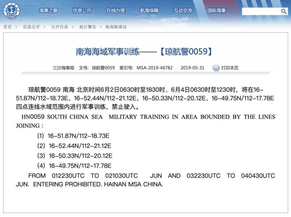 海事局发布禁航公告