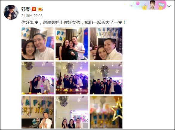 韩庚35岁生日高调表白卢靖姗