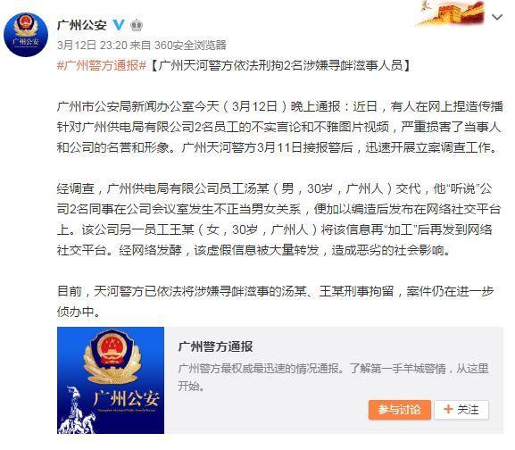2人捏造传播广州供电局员工不雅视频