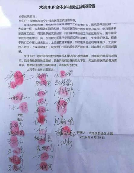 """河南36位村医集体""""辞职""""背后"""